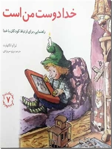 کتاب مهارت های زندگی - خدا دوست من است - راهنمایی برای ارتباط کودکان با خدا - خرید کتاب از: www.ashja.com - کتابسرای اشجع