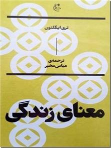 کتاب معنای زندگی - عباس مخبر - زیستن به شیوه ای معین - خرید کتاب از: www.ashja.com - کتابسرای اشجع