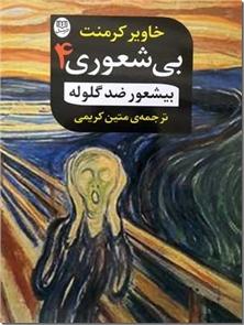 کتاب بی شعوری 4 - بیشعوری 4 - بی شعور ضد گلوله - خرید کتاب از: www.ashja.com - کتابسرای اشجع