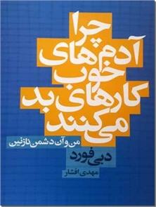 کتاب چرا آدمهای خوب کارهای بد می کنند - من و آن دشمن نازنین - خرید کتاب از: www.ashja.com - کتابسرای اشجع