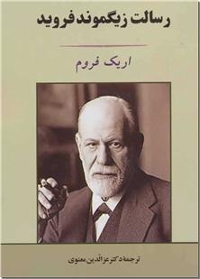 کتاب رسالت زیگموند فروید - نقدی بر فروید - خرید کتاب از: www.ashja.com - کتابسرای اشجع