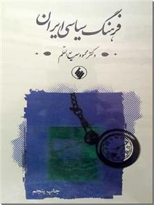 کتاب فرهنگ سیاسی ایران - به قلم دکتر محمود سریع القلم - خرید کتاب از: www.ashja.com - کتابسرای اشجع