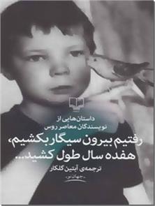 کتاب رفتیم بیرون سیگار بکشیم هفده سال طول کشید - داستان هایی از نویسندگان معاصر روس - خرید کتاب از: www.ashja.com - کتابسرای اشجع