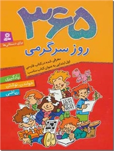کتاب 365 روز سرگرمی برای دبستانی ها - یادگیری ، خواندن ، نوشتن ، ریاضی - خرید کتاب از: www.ashja.com - کتابسرای اشجع
