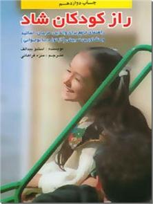 کتاب راز کودکان شاد - از تولد تا نوجوانی - خرید کتاب از: www.ashja.com - کتابسرای اشجع