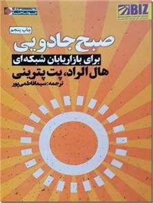 کتاب صبح جادویی برای بازاریابان شبکه ای - ثروتمندان خودساخته - خرید کتاب از: www.ashja.com - کتابسرای اشجع