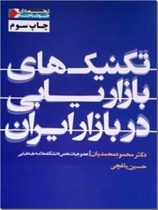 کتاب تکنیک های بازاریابی در بازار ایران - ثروتنمدان خودساخته - خرید کتاب از: www.ashja.com - کتابسرای اشجع