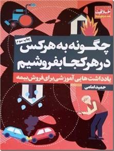 کتاب چگونه به هرکس در هرکجا بفروشیم - فروش بیمه - یادداشت هایی آموزشی برای فروش بیمه - خرید کتاب از: www.ashja.com - کتابسرای اشجع