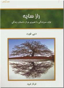 کتاب راز سایه - داستان زندگی تان را از نو بنویسید - خرید کتاب از: www.ashja.com - کتابسرای اشجع