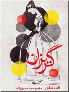 کتاب گریزان - الیف شافاک - اثر دیگری از نویسنده کتاب ملت عشق - خرید کتاب از: www.ashja.com - کتابسرای اشجع