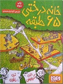 کتاب خانه درختی 65 طبقه - داستان نوجوانان - خرید کتاب از: www.ashja.com - کتابسرای اشجع