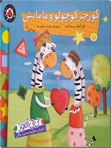 کتاب گورخر کوچولو و مامانش - آموزش شکل ها به خردسالان - خرید کتاب از: www.ashja.com - کتابسرای اشجع