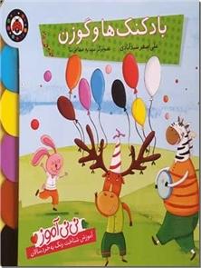 کتاب بادکنک ها و گوزن - آموزش شناخت رنگ به خردسالان - خرید کتاب از: www.ashja.com - کتابسرای اشجع