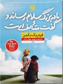 کتاب مادربزرگ سلام رساند و گفت متاسف است - رمانی سرشار از عشق، امید و پذیرش تفاوت ها - خرید کتاب از: www.ashja.com - کتابسرای اشجع