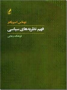 کتاب فهم نظریه های سیاسی -  - خرید کتاب از: www.ashja.com - کتابسرای اشجع