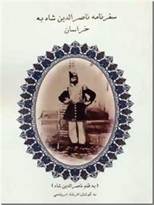 کتاب سفرنامه ناصرالدین شاه به خراسان - به قلم ناصرالدین شاه - خرید کتاب از: www.ashja.com - کتابسرای اشجع