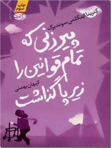 کتاب پیرزنی که تمام قوانین را زیر پا گذاشت - ادبیات داستانی - رمان - خرید کتاب از: www.ashja.com - کتابسرای اشجع