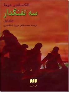 کتاب سه تفنگدار - 2 جلدی - ادبیات جهان - رمان - خرید کتاب از: www.ashja.com - کتابسرای اشجع
