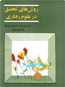 کتاب روش های تحقیق در علوم رفتاری - روش تحقیق - خرید کتاب از: www.ashja.com - کتابسرای اشجع