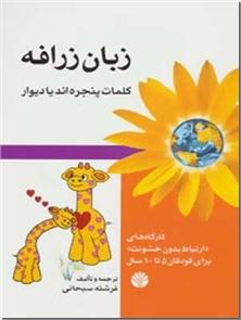 کتاب زبان زرافه - ارتباط بدون خشونت - کلمات پنجره اند یا دیوار - خرید کتاب از: www.ashja.com - کتابسرای اشجع