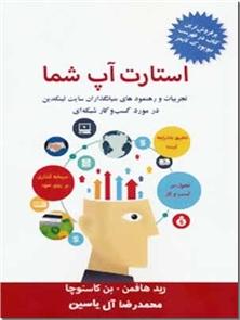 کتاب استارت آپ شما - بازاریابی شبکه ای -  - خرید کتاب از: www.ashja.com - کتابسرای اشجع