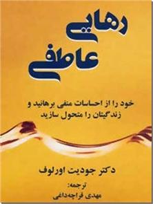 کتاب رهایی عاطفی - خود را از احساسات منفی برهانید و زندگی تان را متحول سازید - خرید کتاب از: www.ashja.com - کتابسرای اشجع