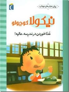 کتاب نیکولا - غذا خوردن در مدرسه عالیه - روان خوانی با حرکت گذاری مخصوص کلاس اولی ها - خرید کتاب از: www.ashja.com - کتابسرای اشجع