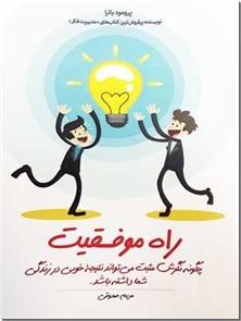 کتاب راه موفقیت - پرمود باترا - چگونه نگرش مثبت می تواند نتیجه خوبی در زندگی شما داشته باشد - خرید کتاب از: www.ashja.com - کتابسرای اشجع
