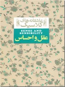 کتاب عقل و احساس - جین استین - عاشقانه های کلاسیک - رمان - خرید کتاب از: www.ashja.com - کتابسرای اشجع