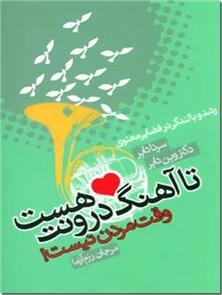 کتاب تا آهنگ درونت هست وقت مردن نیست - رشد و بالندگی در فضای معنوی - خرید کتاب از: www.ashja.com - کتابسرای اشجع