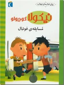 کتاب نیکولا - مسابقه فوتبال - روان خوانی با حرکت گذاری مخصوص کلاس اولی ها - خرید کتاب از: www.ashja.com - کتابسرای اشجع