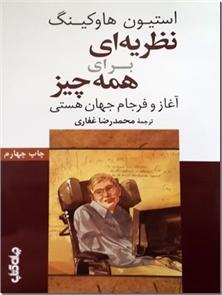 کتاب نظریه ای برای همه چیز - استیون هاوکینگ - آغاز و فرجام هستی - خرید کتاب از: www.ashja.com - کتابسرای اشجع