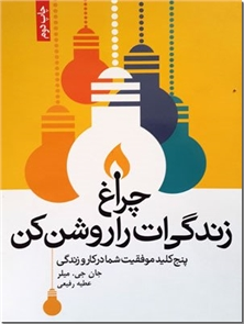 کتاب چراغ زندگی ات را روشن کن - پنج کلید موفقیت شما در کار و زندگی - خرید کتاب از: www.ashja.com - کتابسرای اشجع