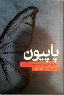 کتاب پاپیون - داستان سیزده سال از عمر هانری شاریر در زندان های محکومین - خرید کتاب از: www.ashja.com - کتابسرای اشجع