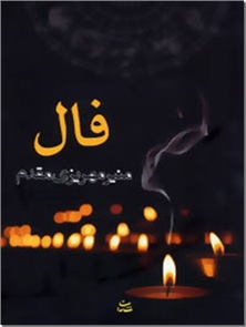 کتاب فال - رمان - ادبیات داستانی - خرید کتاب از: www.ashja.com - کتابسرای اشجع