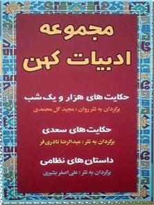 کتاب مجموعه ادبیات کهن 2 - مجموعه سه جلدی هزار و یک شب، داستان های نظامی و حکایت های سعدی - خرید کتاب از: www.ashja.com - کتابسرای اشجع