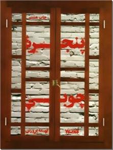 کتاب پنجره چوبی - رمان فارسی - خرید کتاب از: www.ashja.com - کتابسرای اشجع
