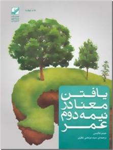 کتاب یافتن معنا در نیمه دوم عمر -  - خرید کتاب از: www.ashja.com - کتابسرای اشجع