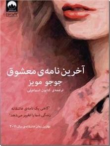 کتاب آخرین نامه معشوق - جوجو مویز - گاهی یک نامه عاشقانه زندگی شما را تغییر خواهد داد - خرید کتاب از: www.ashja.com - کتابسرای اشجع