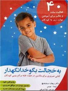 کتاب به خجالت بگو خدانگهدار - کتابی ضروری برای والدین در جهت غلبه بر کمرویی کودکان - خرید کتاب از: www.ashja.com - کتابسرای اشجع