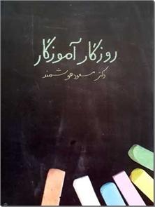 کتاب روزگار آموزگار - مجموعه خاطرات دکتر مسعود هوشمند - خرید کتاب از: www.ashja.com - کتابسرای اشجع