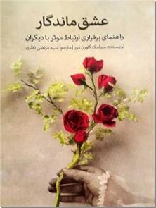 کتاب عشق ماندگار - راهنمای برقراری ارتباط موثر با دیگران - خرید کتاب از: www.ashja.com - کتابسرای اشجع