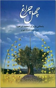 کتاب برگزیده تفسیر المیزان  2 جلدی - گزیده تفسیر 40 جلدی المیزان - خرید کتاب از: www.ashja.com - کتابسرای اشجع