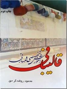 کتاب آموزش تخصصی و مهارتی قالیبافی - راهنمای آموزشی قالیبافی - خرید کتاب از: www.ashja.com - کتابسرای اشجع