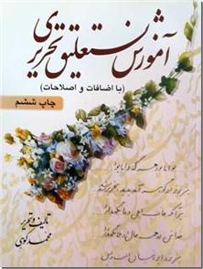 کتاب آموزش خط نستعلیق تحریری - آموزش خوشنویسی با خودکار به سبک نستعلیق - خرید کتاب از: www.ashja.com - کتابسرای اشجع