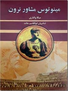 کتاب مینوتوس مشاور نرون - اثری دیگر از نویسنده کتاب معروف سینوهه - خرید کتاب از: www.ashja.com - کتابسرای اشجع