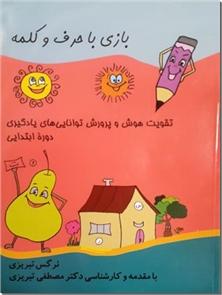 کتاب بازی با حرف و کلمه - تقویت هوش و پرورش توانایی های یادگیری دروه ابتدایی - خرید کتاب از: www.ashja.com - کتابسرای اشجع