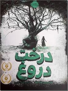 کتاب درخت دروغ - دروغ های بزرگ خطرناکند - رمان نوجوانان - خرید کتاب از: www.ashja.com - کتابسرای اشجع
