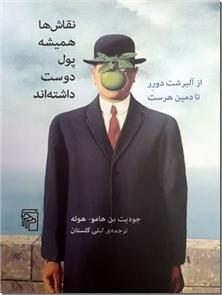 کتاب نقاش ها همیشه پول دوست داشته اند - از آلبرشت دورر تا دمین هرست - خرید کتاب از: www.ashja.com - کتابسرای اشجع