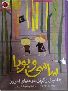 کتاب ساسی و بوبا - هانسل و گرتل در دنیای امروز - خرید کتاب از: www.ashja.com - کتابسرای اشجع
